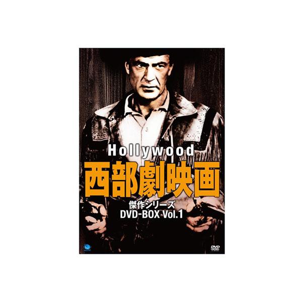 ハリウッド西部劇映画 傑作シリーズ DVD-BOX Vol.1【割引不可・返品キャンセル不可】