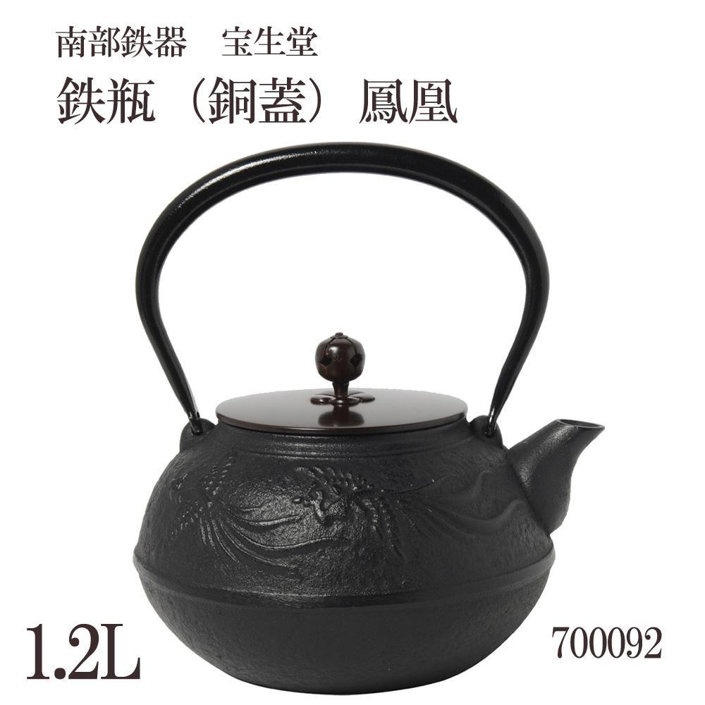 南部鉄器 宝生堂 鉄瓶(銅蓋) 鳳凰 黒 1.2L 700092【割引不可・返品キャンセル不可】