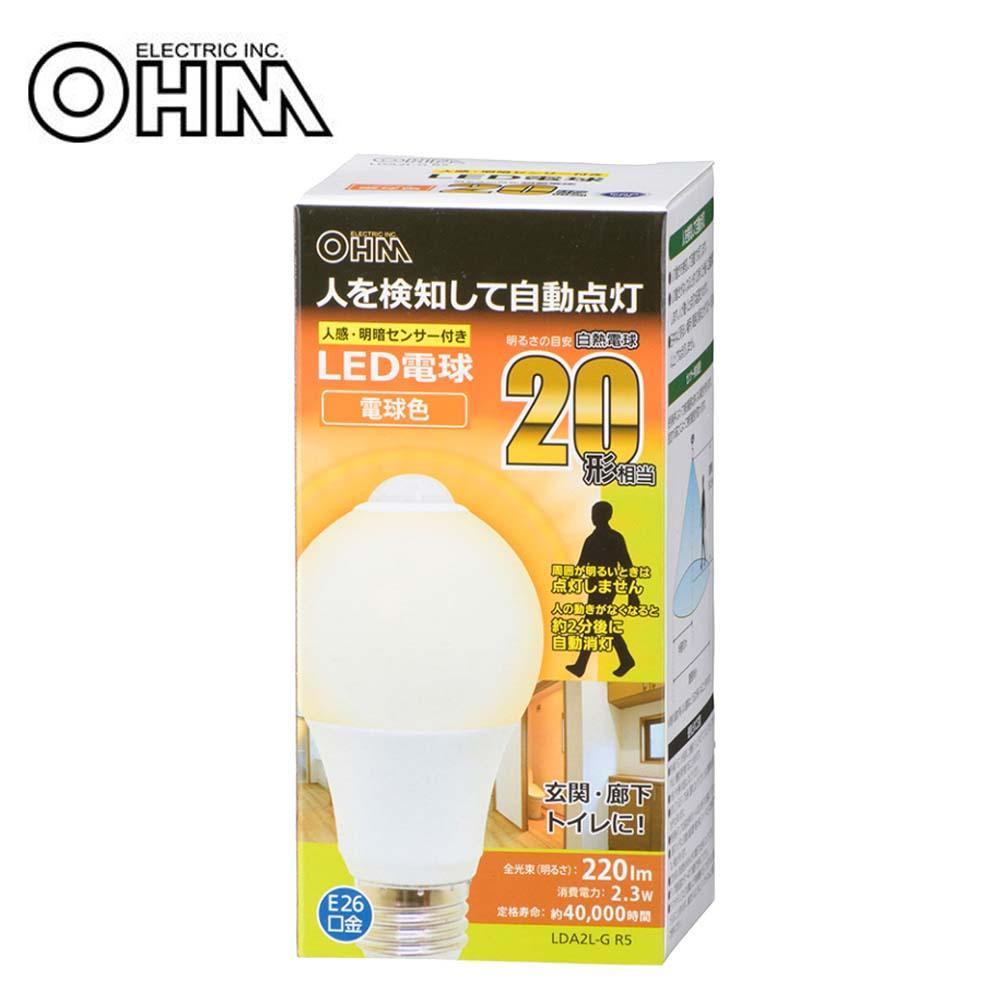 人感 明暗センサー機能付きのLED電球 OHM LED電球 E26 20形相当 4年保証 割引不可 国際ブランド 返品キャンセル不可 R5 電球色 人感明暗センサー付 LDA2L-G