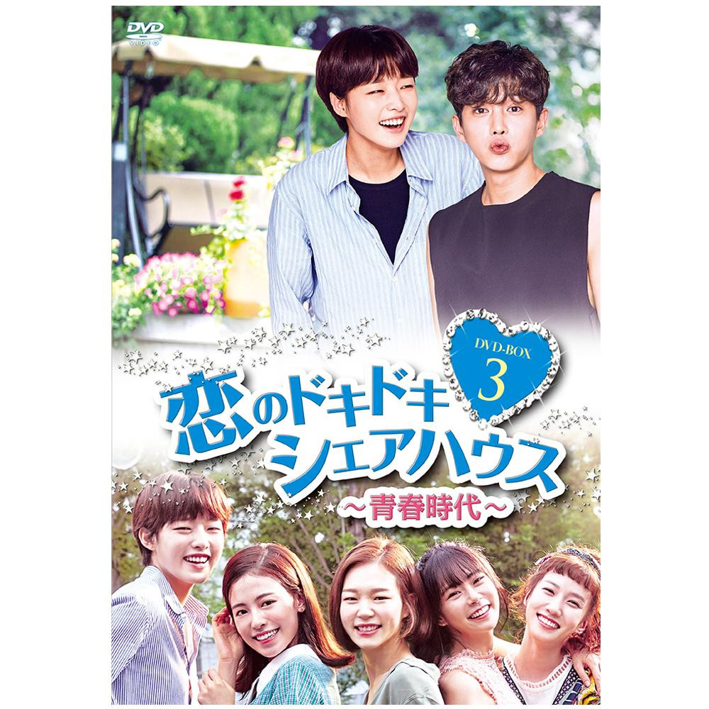 恋のドキドキ シェアハウス~青春時代~ DVD-BOX3 TCED-4072【割引不可・返品キャンセル不可】