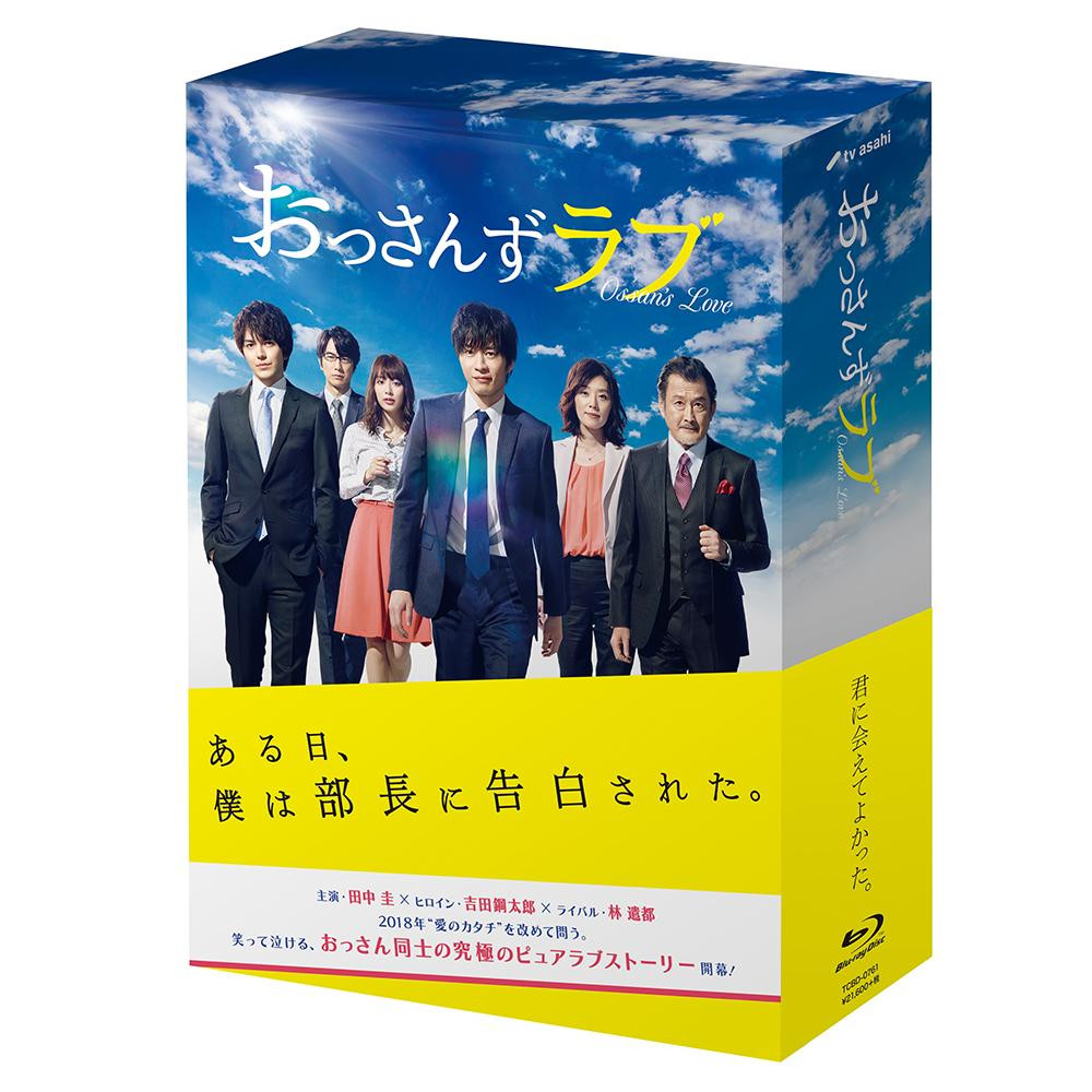 おっさんずラブ Blu-ray BOX TCBD-0761【割引不可・返品キャンセル不可】
