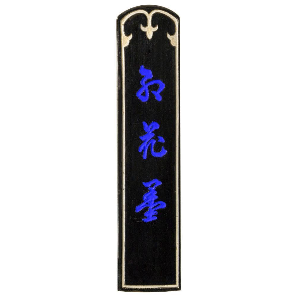古梅園 紅花墨 五星 10.0丁【割引不可・返品キャンセル不可】