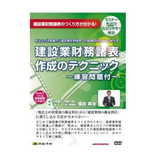 DVD 建設業財務諸表作成のテクニック~練習問題付~ V59【割引不可・返品キャンセル不可】