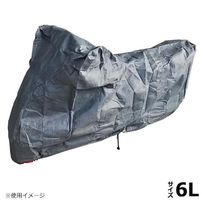 ユニカー工業 スーパーユニテックス バイクカバー 6L BB-908【割引不可・返品キャンセル不可】
