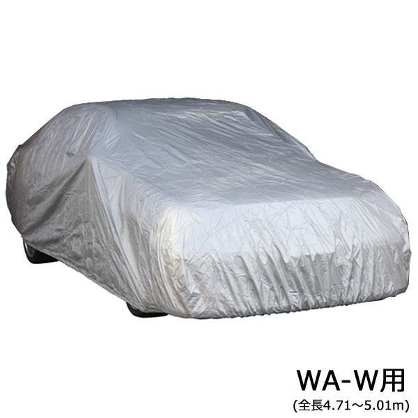 ユニカー工業 ワールドカーオックスボディカバー ステーションワゴン WA-W用(全長4.71~5.01m) CB-207【割引不可・返品キャンセル不可】