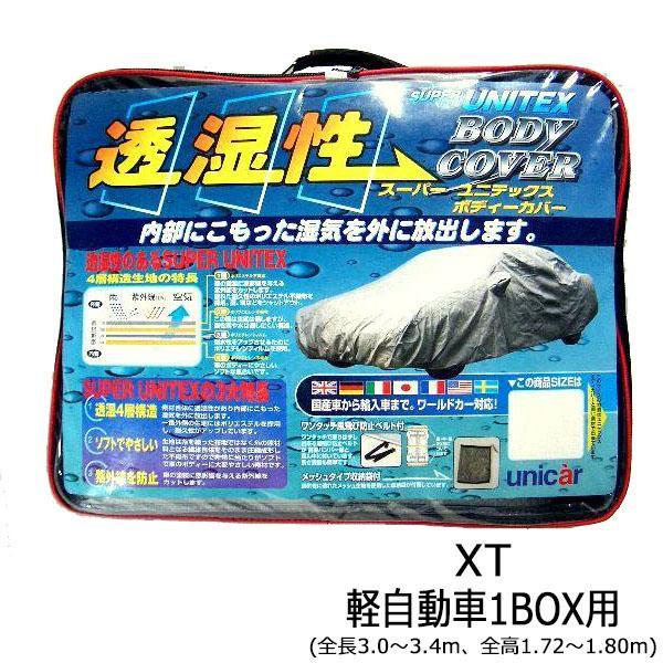 ユニカー工業 透湿性スーパーユニテックスボディーカバー XT軽自動車1BOX用(全長3.0~3.4m、全高1.72~1.80m) BV-618【割引不可・返品キャンセル不可】