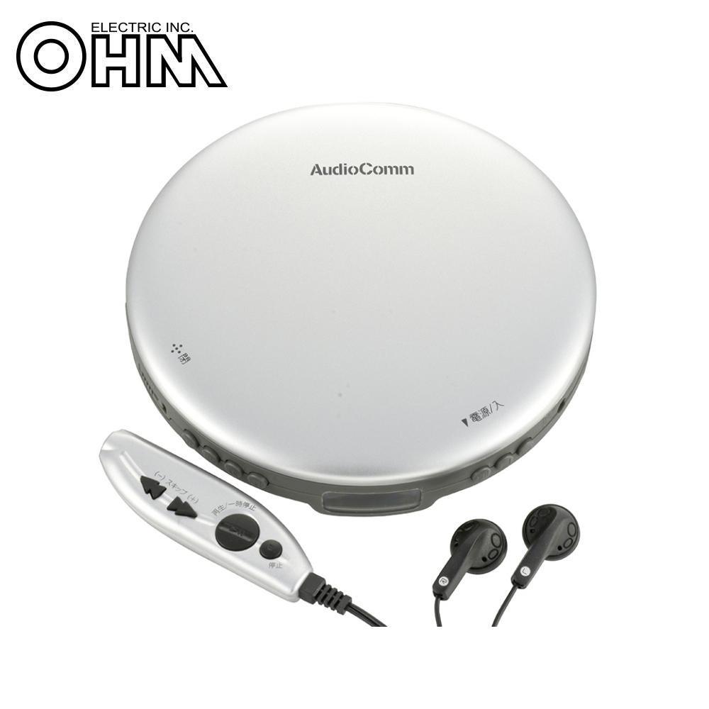 オーム電機 OHM AudioComm ポータブルCDプレーヤー(ACアダプター・リモコン付) シルバー CDP-3868Z-S【割引不可・返品キャンセル不可】