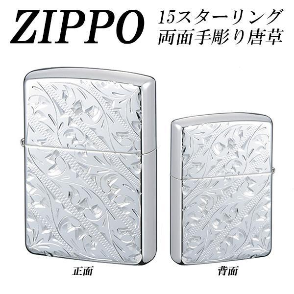 ZIPPO 15スターリング両面手彫り唐草【割引不可・返品キャンセル不可】