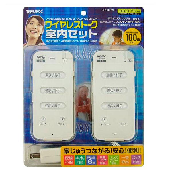 REVEX(リーベックス) ワイヤレストーク 室内セット ZS200MR【割引不可・返品キャンセル不可】