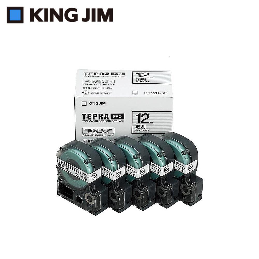 キングジム 「テプラ」PROテープカートリッジ エコパック(5個入り) 透明/黒文字 12mm ST12K-5P【割引不可・返品キャンセル不可】