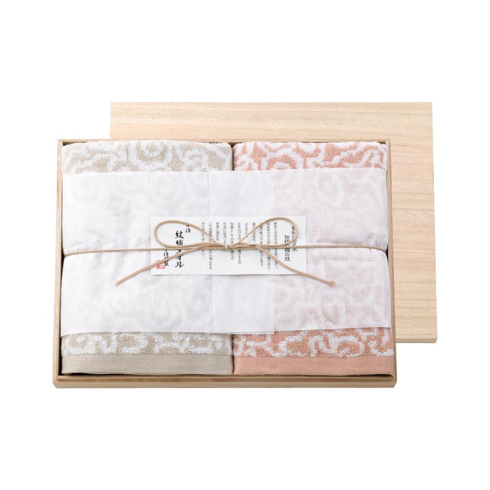 今治謹製 紋織タオル バスタオル2枚セット 木箱入り IM5037 1089-086【割引不可・返品キャンセル不可】
