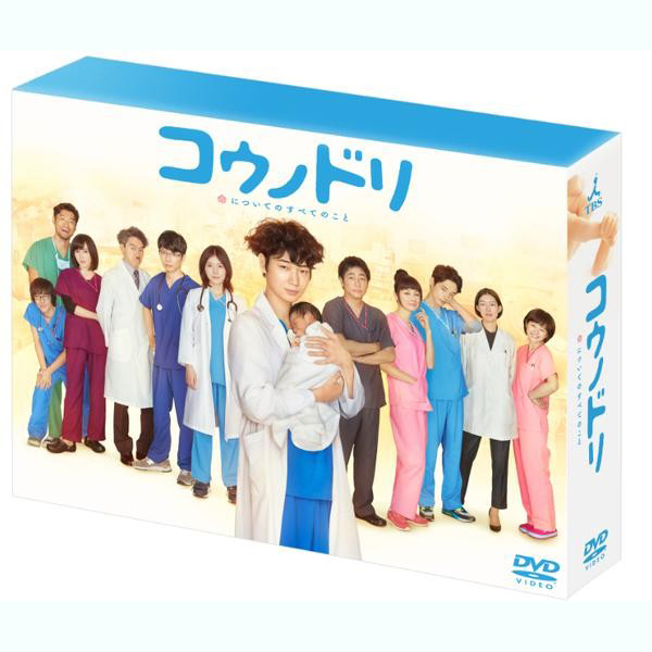 邦ドラマ コウノドリ DVD-BOX TCED-2970こうのどり ドラマ dvd-box【割引不可・返品キャンセル不可】