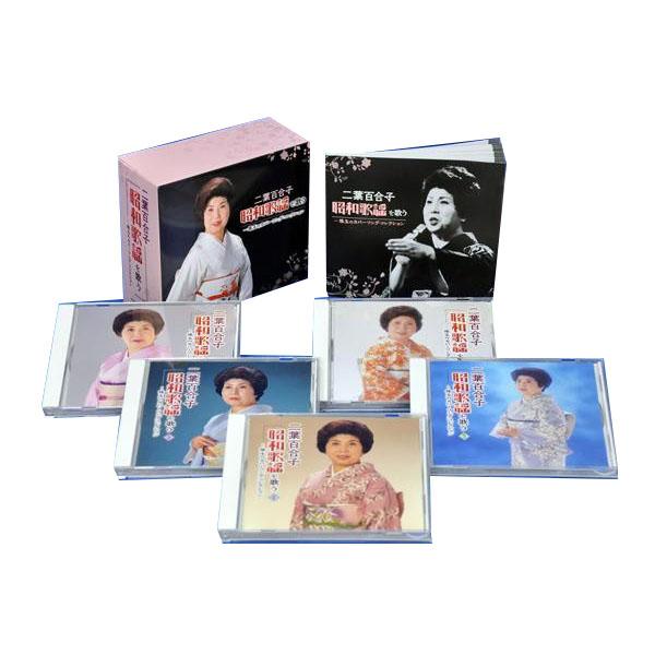 二葉百合子 昭和歌謡を歌う CD5枚組 別冊歌詞本付 NKCD-7481【割引不可・返品キャンセル不可】