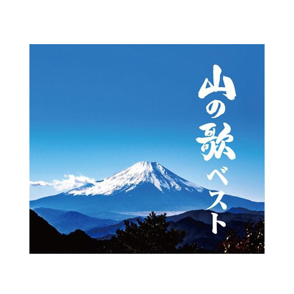 キングレコード 山の歌ベスト (全145曲CD6枚組 別冊歌詞集付き) NKCD7790~5【割引不可・返品キャンセル不可】