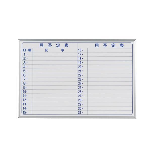 メーカー直送品馬印 MAJI series(マジシリーズ)壁掛 スチールホワイト 予定表(月予定表)ホワイトボード ヨコ使い用 W910×H610mm MV23Y【割引不可・返品キャンセル不可】
