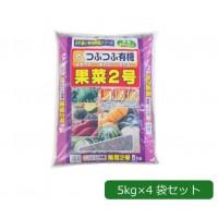 メーカー直送品あかぎ園芸 粒状 果菜2号 (チッソ5・リン酸10・カリ10) 5kg×4袋【割引不可・返品キャンセル不可】