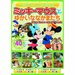 Mickey Mouse and friends who DVDMOK-004 Brady (non-discounted service, cancellation, return non-aligned products, quit unexpectedly missing and) 10P24Oct15