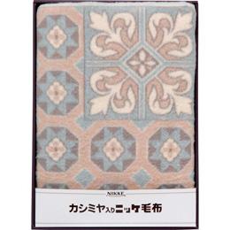 NIKKE カシミヤ入りウール毛布(毛羽部分) B3171048【取り寄せ品キャンセル返品不可、割引不可】