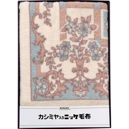 NIKKE カシミヤ入りウール毛布(毛羽部分) B3171055【取り寄せ品キャンセル返品不可、割引不可】