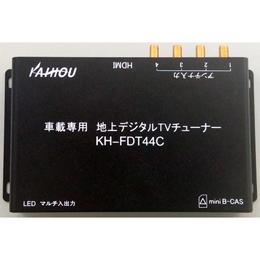 KAIHOU 車載専用地上4×4デジタルTVチューナー KH-FDT44C【取り寄せ品キャンセル返品不可、割引不可】