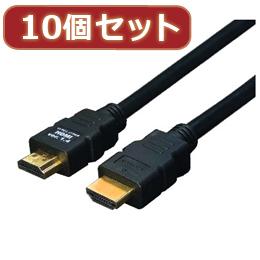 変換名人 【10個セット】 ケーブル HDMI 10.0m(1.4規格 3D対応) HDMI-100G3X10【取り寄せ品キャンセル返品不可、割引不可】