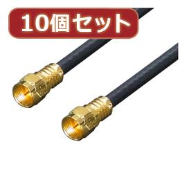 変換名人 【10個セット】 アンテナ 4Cケーブル 20.0m +L型+中継 F4-2000X10【取り寄せ品キャンセル返品不可、割引不可】