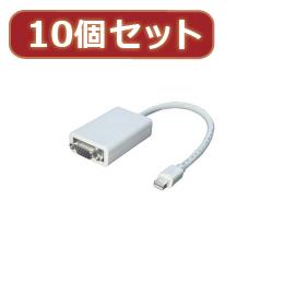 変換名人 【10個セット】 mini Display Port→VGA MDP-VGAX10【取り寄せ品キャンセル返品不可、割引不可】