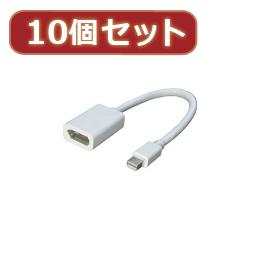 変換名人 【10個セット】 mini Display Port→Display Port MDP-DPX10【取り寄せ品キャンセル返品不可、割引不可】