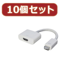 変換名人 【10個セット】 mini DVI→HDMI MDVI-HDMIX10【取り寄せ品キャンセル返品不可、割引不可】