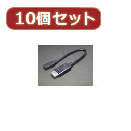 変換名人 【10個セット】 Display Port→mini Display Port DPA-DPMB/CA20X10【取り寄せ品キャンセル返品不可、割引不可】