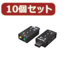 変換名人 【10個セット】 USB音源 7.1chサウンド USB-SHS2X10【取り寄せ品キャンセル返品不可、割引不可】