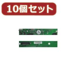 変換名人 【10個セット】 Slim IDE→SATA SIDE-SATAX10【取り寄せ品キャンセル返品不可、割引不可】