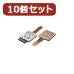 変換名人 【10個セット】 SDカード→microSD逆変換 SDB-TFAX10【取り寄せ品キャンセル返品不可、割引不可】