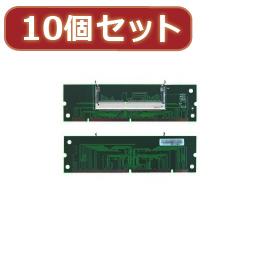 変換名人 【10個セット】 SDRAM SODIMM変換 SDRAM-SOX10【取り寄せ品キャンセル返品不可、割引不可】