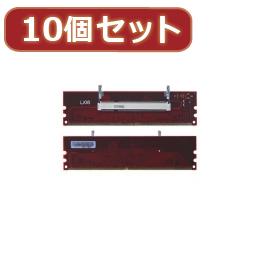 変換名人 【10個セット】 DDR2 SODIMM変換 DDR2-SOX10【取り寄せ品キャンセル返品不可、割引不可】