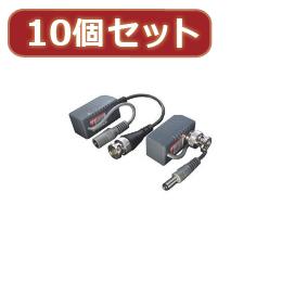 変換名人 【10個セット】 映像+電源 LANケーブル延長 VP-LAN100X10【取り寄せ品キャンセル返品不可、割引不可】