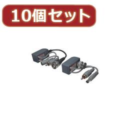 変換名人 【10個セット】 映像+音声+電源 LANケーブル延長 AVP-LAN100X10【取り寄せ品キャンセル返品不可、割引不可】