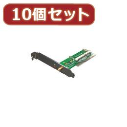変換名人 【10個セット】 miniPCI-PCI変換ボード MPCI-PCIWX10【取り寄せ品キャンセル返品不可、割引不可】