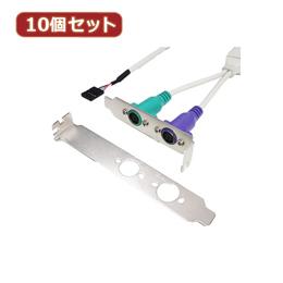 変換名人 【10個セット】 PS2 to PCIブラケット USB-PS2/PCIX10【取り寄せ品キャンセル返品不可、割引不可】