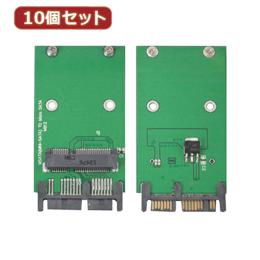 変換名人 【10個セット】 SATAドライブ変換 mSATA-microSATA ドライブ SATAM-MISTAX10【取り寄せ品キャンセル返品不可、割引不可】