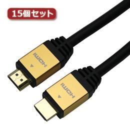 【15個セット】 HORIC HDMIケーブル 5m ゴールド HDM50-014GDX15【取り寄せ品キャンセル返品不可、割引不可】