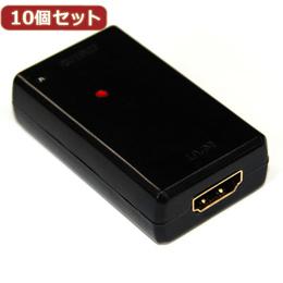 【10個セット】 HORIC HDMIリピーター HDMI-E40MX10【取り寄せ品キャンセル返品不可、割引不可】