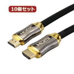 【10個セット】 HORIC HDMIケーブル 3m 亜鉛ダイキャストヘッド メッシュケーブル ブラック HZ-HDM30-114BKX10【取り寄せ品キャンセル返品不可、割引不可】