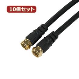 【10個セット】 HORIC アンテナケーブル 2m ブラック 両側F型ネジ式コネクタ ストレート/ストレートタイプ HAT20-SSBKX10【取り寄せ品キャンセル返品不可、割引不可】