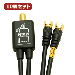 【10個セット】 HORIC アンテナ分波器 ケーブル一体型 50cm ブラック AP-SP009BKX10【取り寄せ品キャンセル返品不可、割引不可】