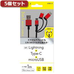 【5個セット】 エアージェイ 3in1マルチケーブル(micro+Type-C+Lightning) RD UKJ-LMC100RDX5【取り寄せ品キャンセル返品不可、割引不可】