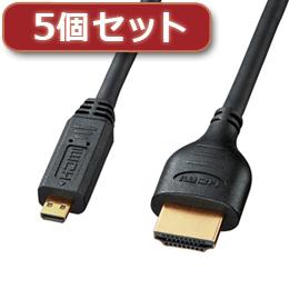【5個セット】 サンワサプライ イーサネット対応ハイスピードHDMIマイクロケーブル 2m KM-HD23-20X5【取り寄せ品キャンセル返品不可、割引不可】