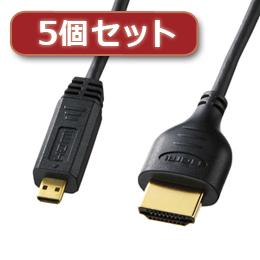 【5個セット】 サンワサプライ イーサネット対応ハイスピードHDMIマイクロケーブル1m KM-HD23-10X5【取り寄せ品キャンセル返品不可、割引不可】