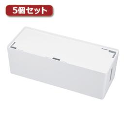 【5個セット】 サンワサプライ ケーブル&タップ収納ボックス CB-BOXP3WN2X5【取り寄せ品キャンセル返品不可、割引不可】