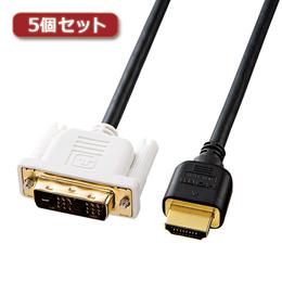 【5個セット】 サンワサプライ HDMI-DVIケーブル KM-HD21-10KX5【取り寄せ品キャンセル返品不可、割引不可】